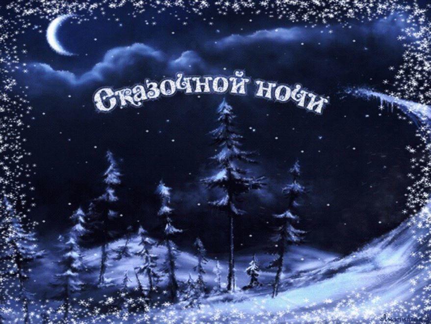 Доброй, сказочной зимней ночи, картинка прикольная