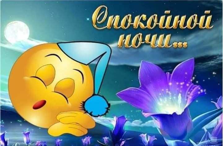 Доброй спокойной ночи и весеннего настроения