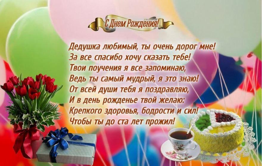 С Днем рождения дедушка красивая открытка