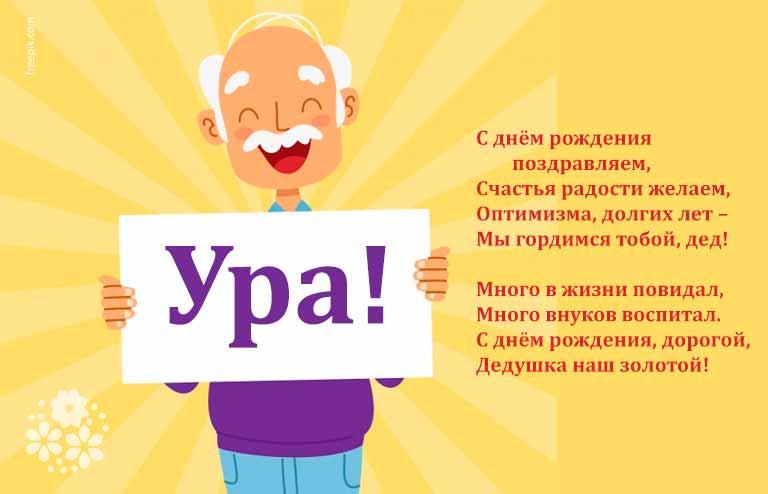 Поздравление С Днем рождения дедушке, стихи