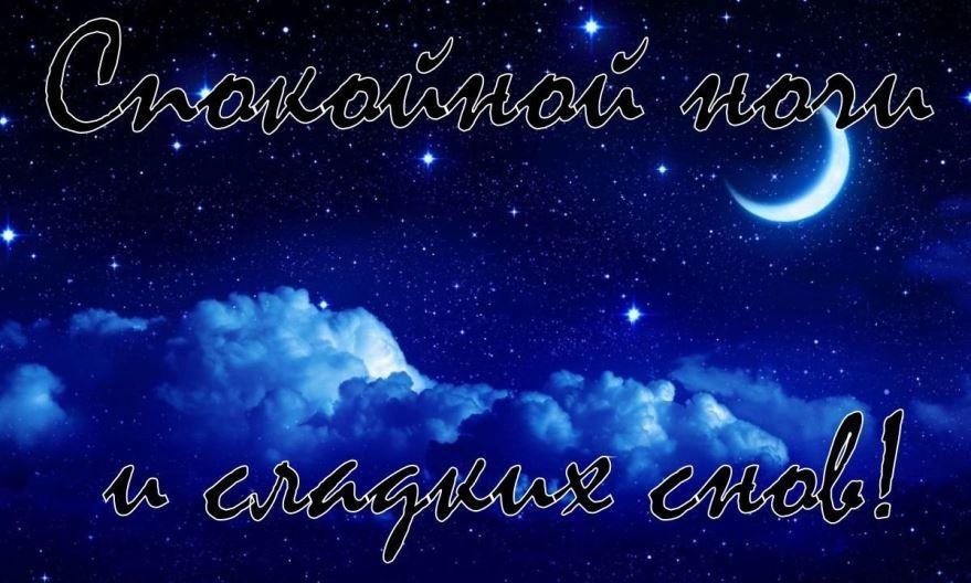 Картинка доброй ночи девушке и сладких снов