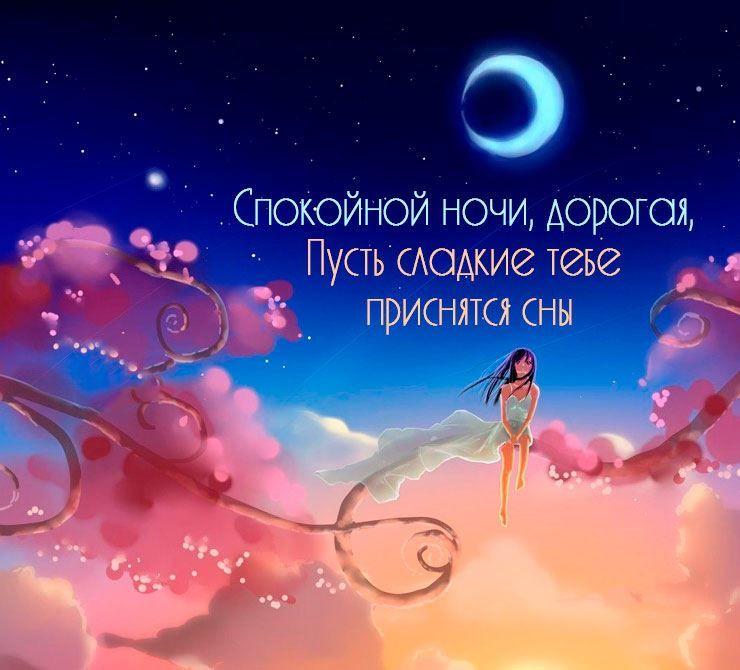 Прикольная, красивая картинка с пожеланием женщине - Доброй ночи