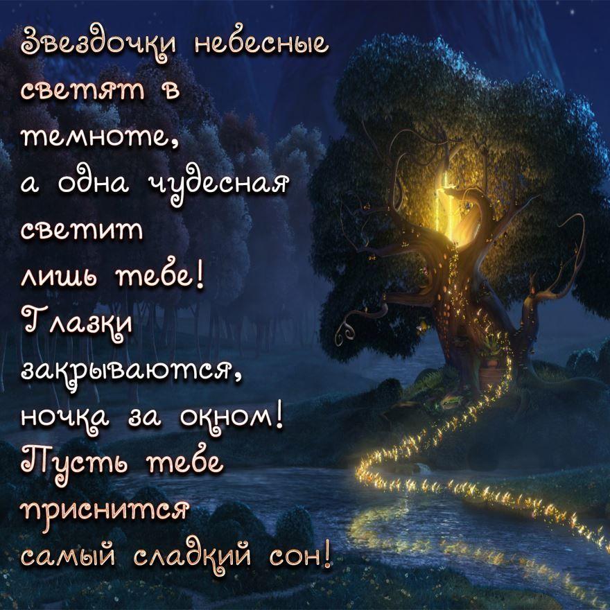 Пожелание доброй и спокойной ночи любимой женщине, в стихах
