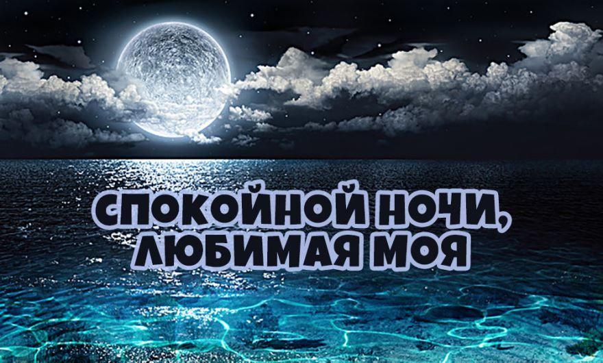 Доброй ночи женщине красивая картинка