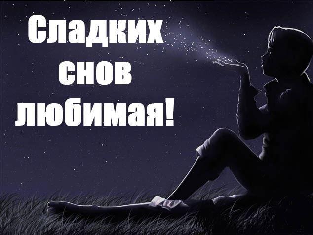 Красивой женщине - Доброй ночи и сладких снов