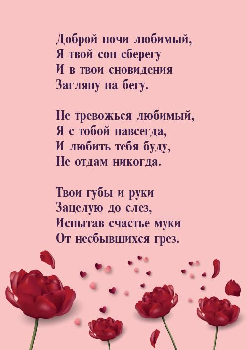Доброй ночи любимый, стихи