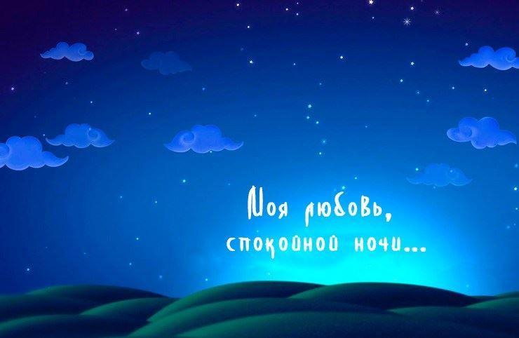 Скачать картинку - Доброй ночи любимый, бесплатно