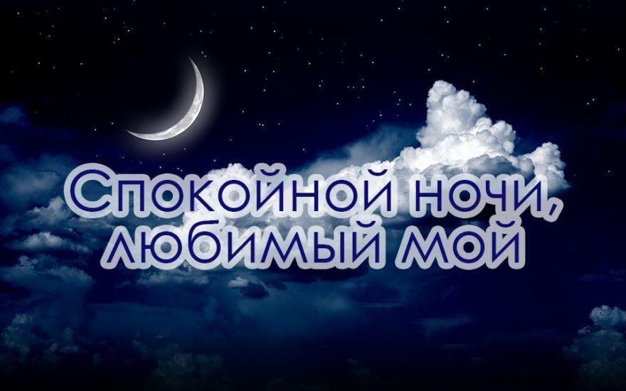 Доброй, спокойной ночи картинка любимому мужчине