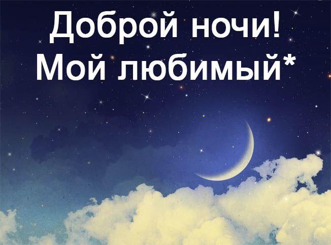 Доброй ночи любимый мужчина, картинка красивая