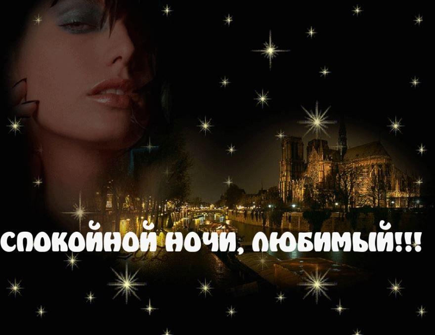 Спокойной, романтической ночи любимый, картинка прикольная