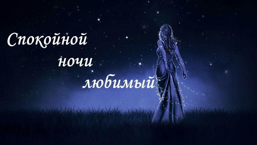 Картинка доброй ночи любимый