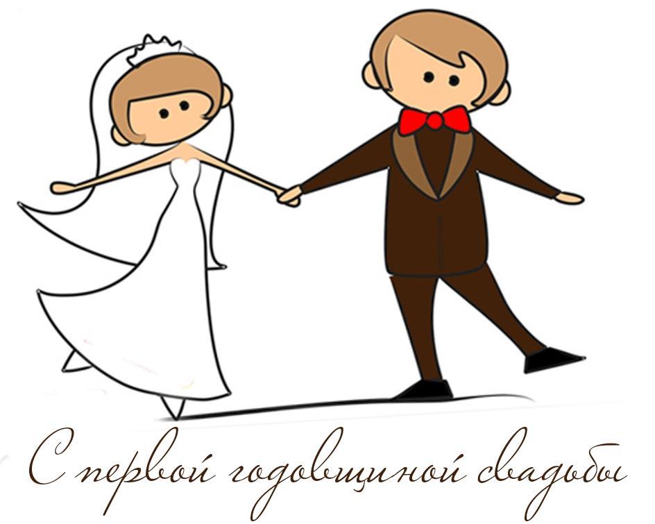 1 год Свадьбы, мужу прикольная картинка