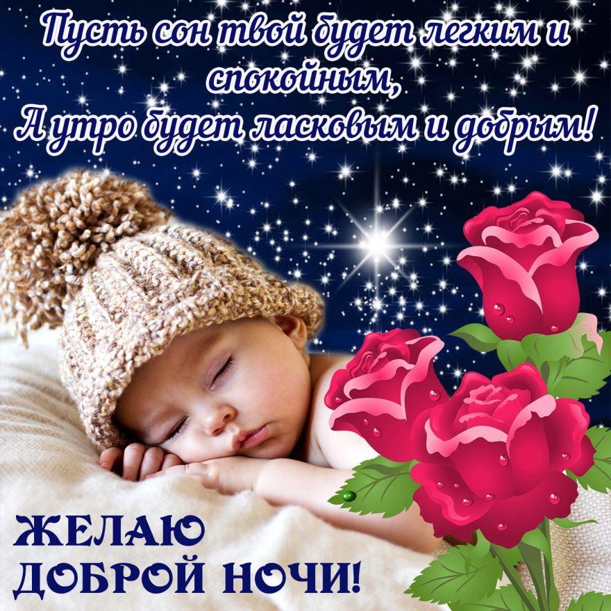 Открытка Доброй ночи с пожеланием, скачать бесплатно