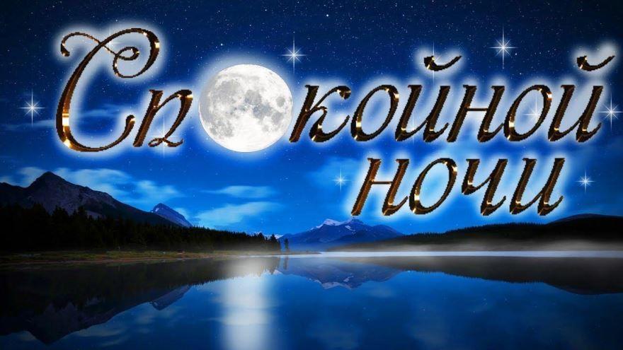 Красивая картинка с надписью 'Спокойной ночи'