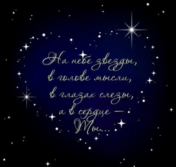 Красивые пожелания 'Доброй ночи'