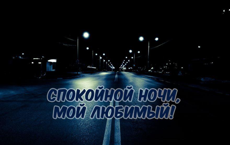 Красивое пожелание доброй и спокойной ночи любимому мужчине