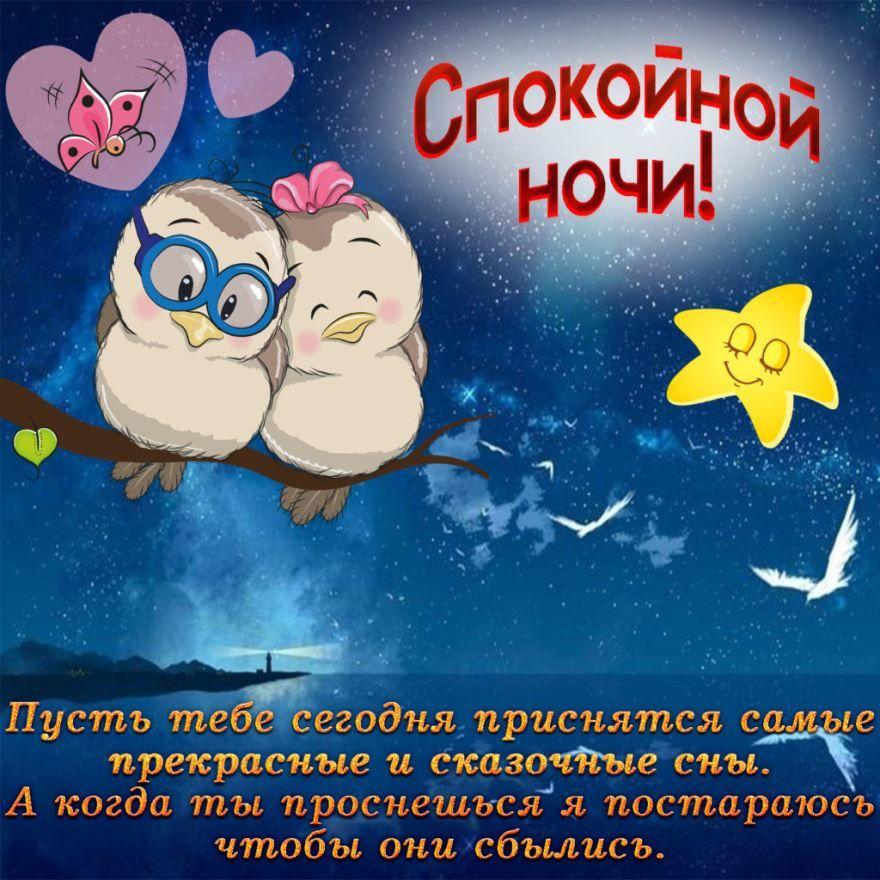 Спокойной, доброй ночи картинки с пожеланиями красивые