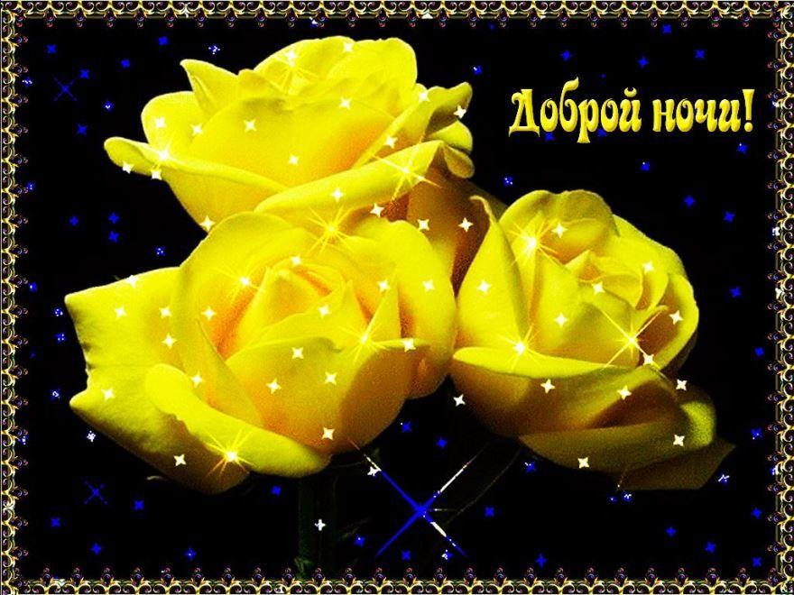 Красивые цветы с пожеланием 'Доброй ночи'