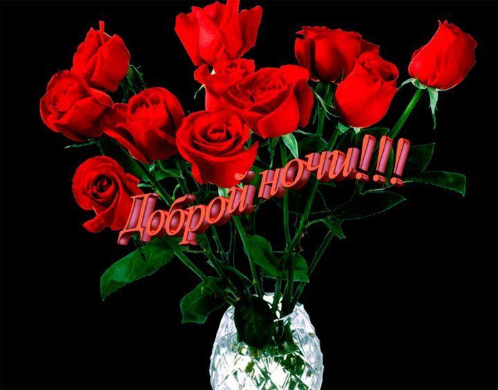 Доброй ночи и сладких снов, картинки цветы