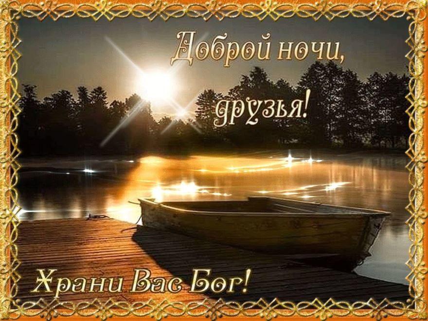 Открытка друзьям с пожеланием доброй ночи