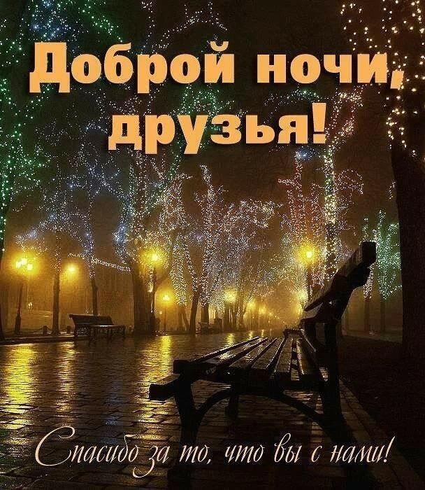 Доброй ночи друзья картинка с пожеланием и надписью