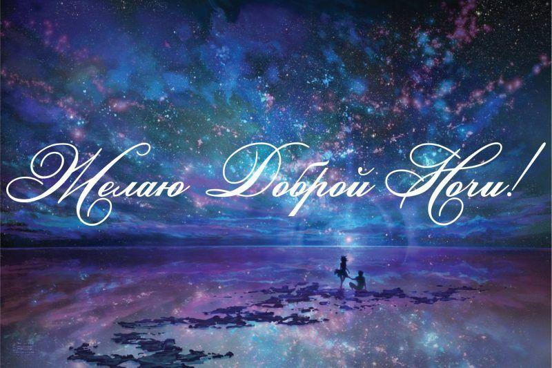 Картинки доброй ночи красивые мужчине с надписями