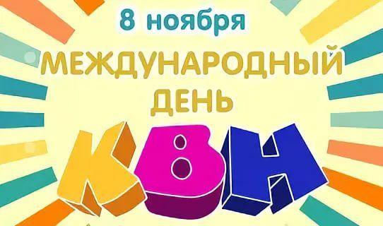 Международный день КВН - 8 ноября, открытка