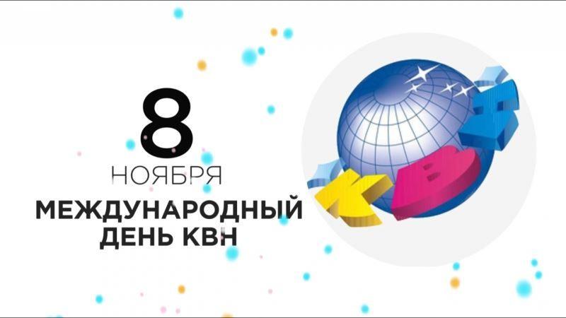 Праздник - Международный день КВН 8 ноября