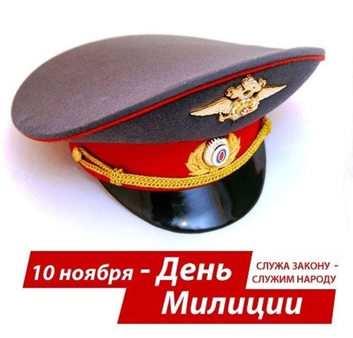 День полиции какого числа в России?