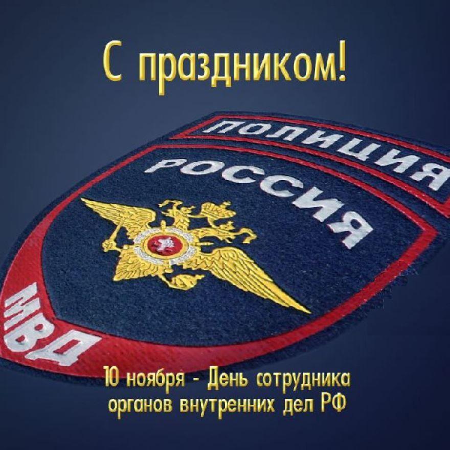 Поздравление с днем полиции, открытка