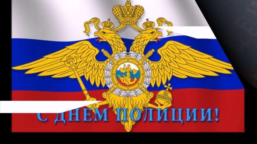 10 ноября - день полиции России