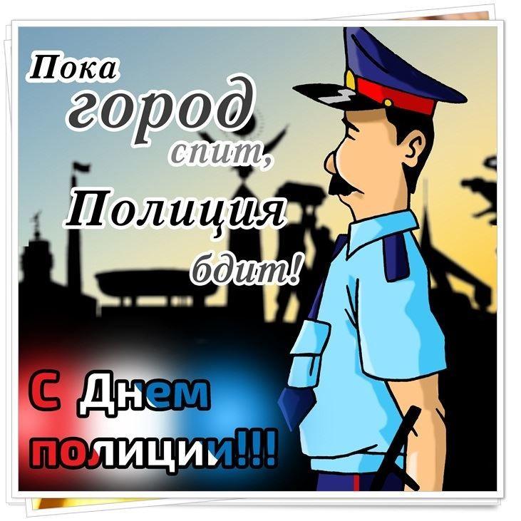 День полиции, картинка бесплатно