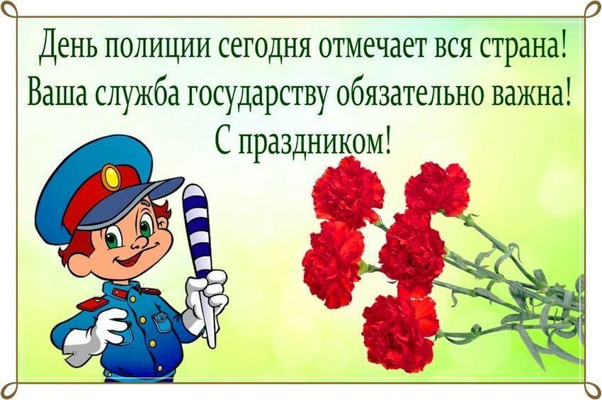 День полиции в России, в 2020 году - 10 ноября
