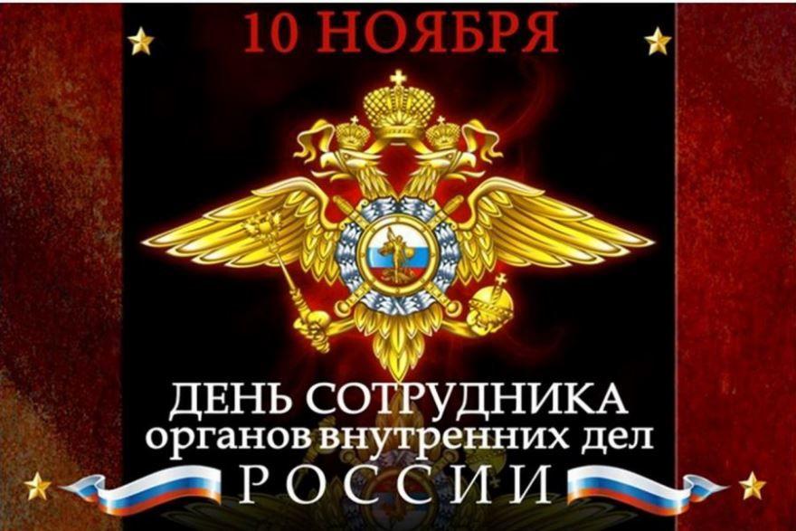 10 ноября - день полиции в России