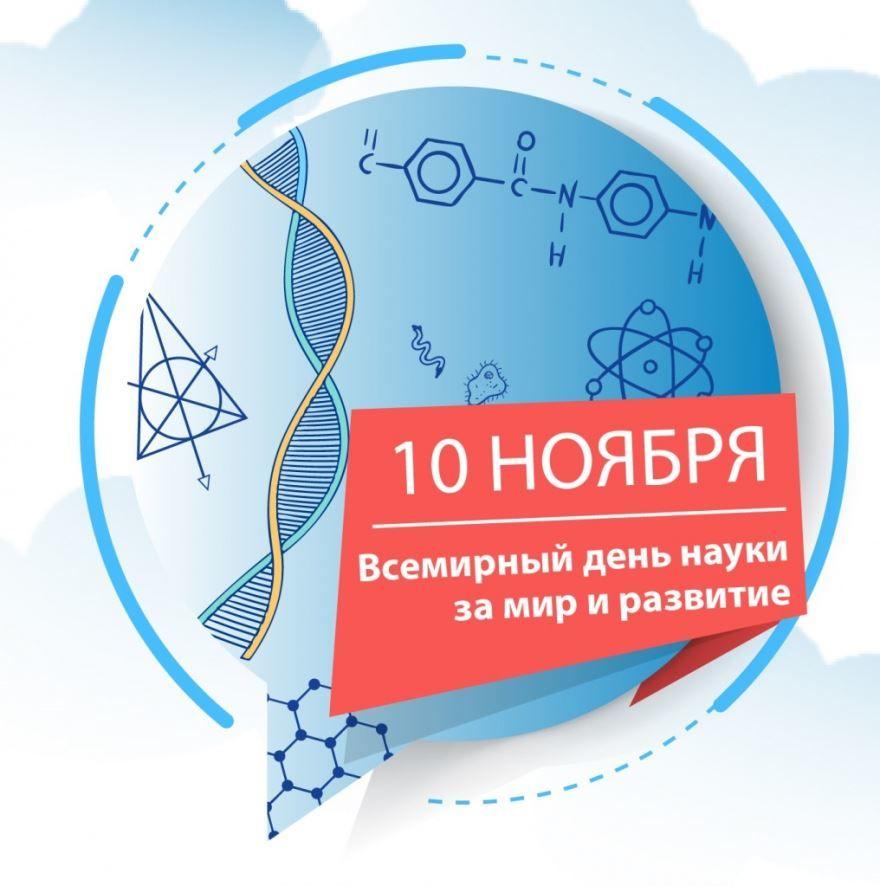 Всемирный день науки - праздник 10 ноября