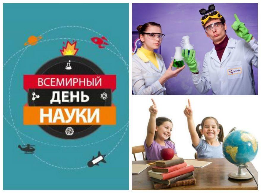 Всемирный день науки - за мир и развитие