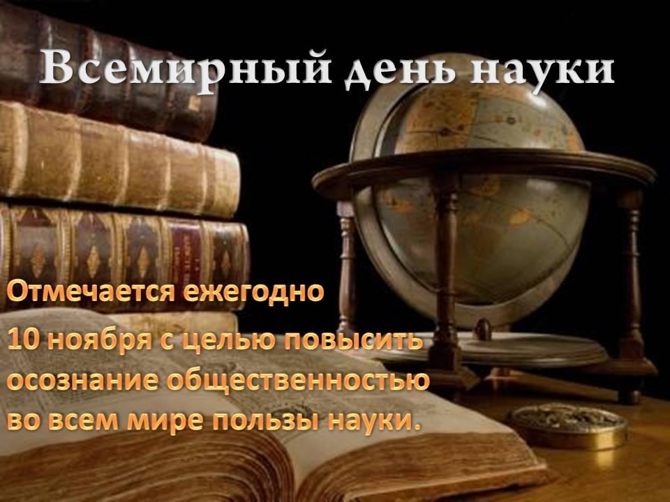 Всемирный день науки, поздравления