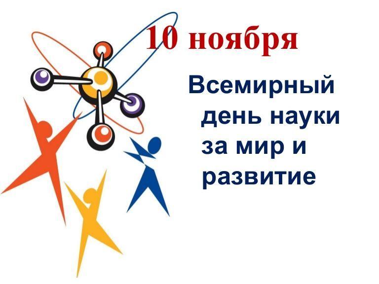 Открытка - Всемирный день науки