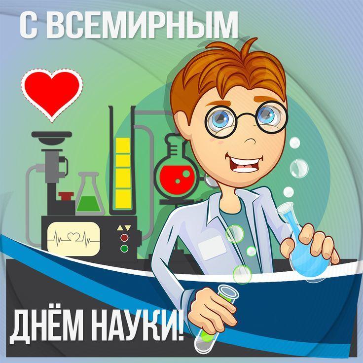 Прикольная картинка - Всемирный день науки