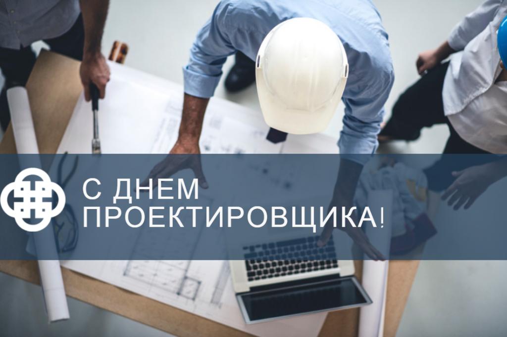 День проектировщика в России - 16 ноября