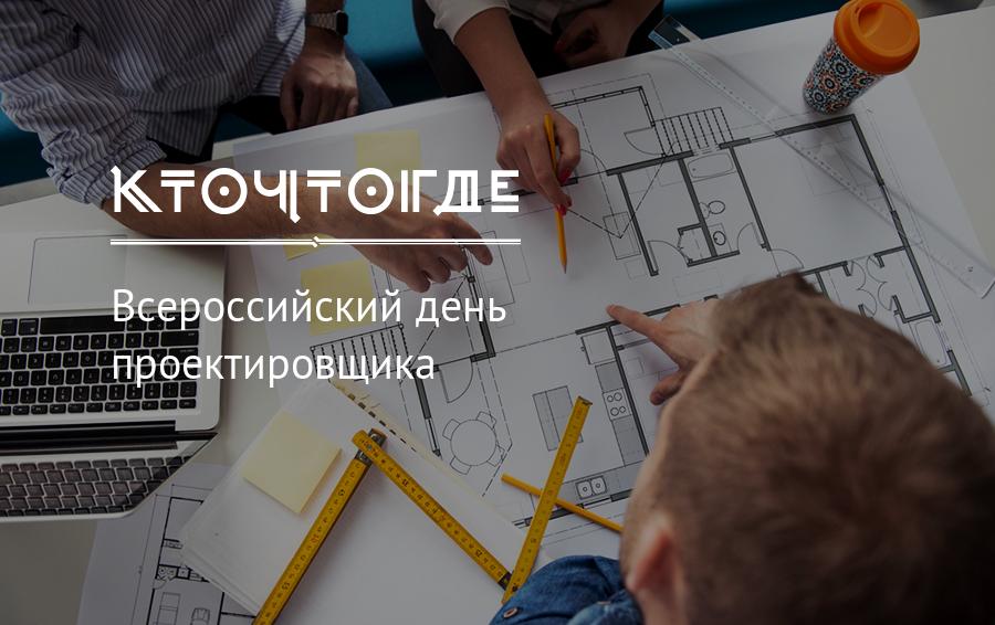 День проектировщика в России какого числа?
