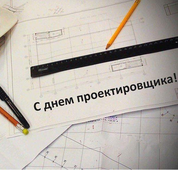 16 ноября - день проектировщика