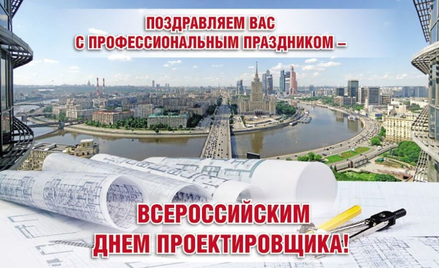 День проектировщика в России, в 2021 году - 16 ноября
