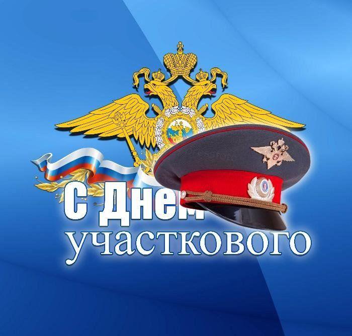 Праздник день участкового полиции в России - 17 ноября