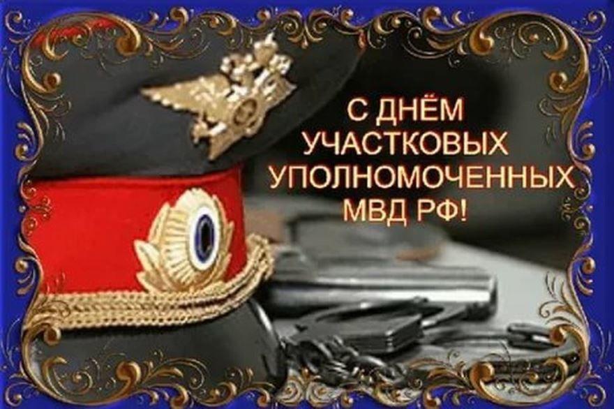 Открытка с днем участкового полиции, бесплатно