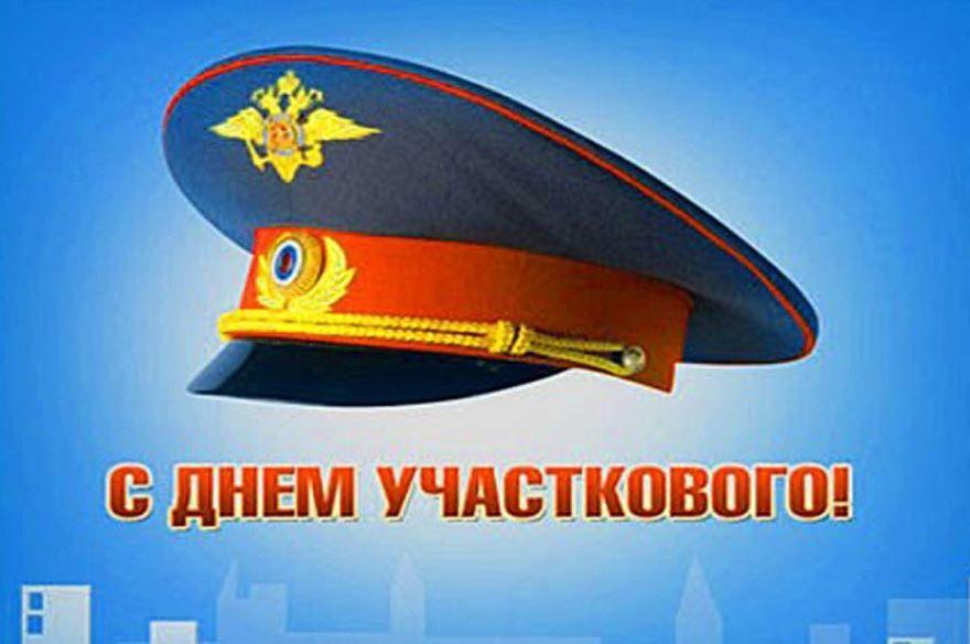 День участкового полиции в России - 17 ноября