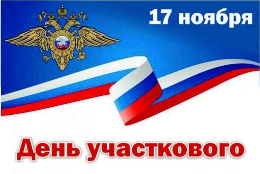 Праздник день участкового полиции - 17 ноября в России