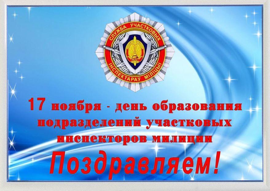 Открытка с поздравлением - день участкового полиции