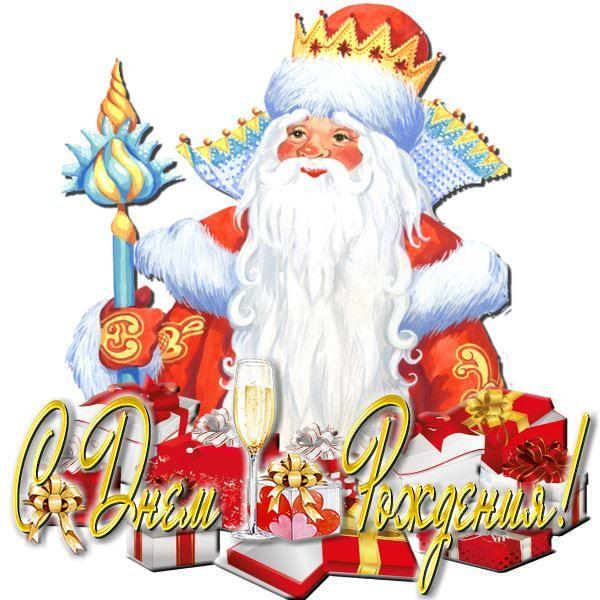 Красивая открытка - с днем рождения Дед Мороз