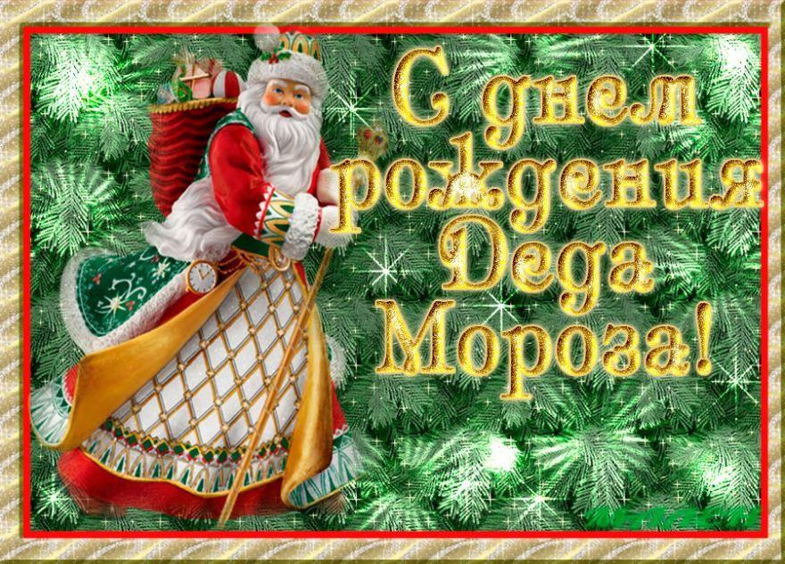 С днем рождения Дед Мороз, открытка